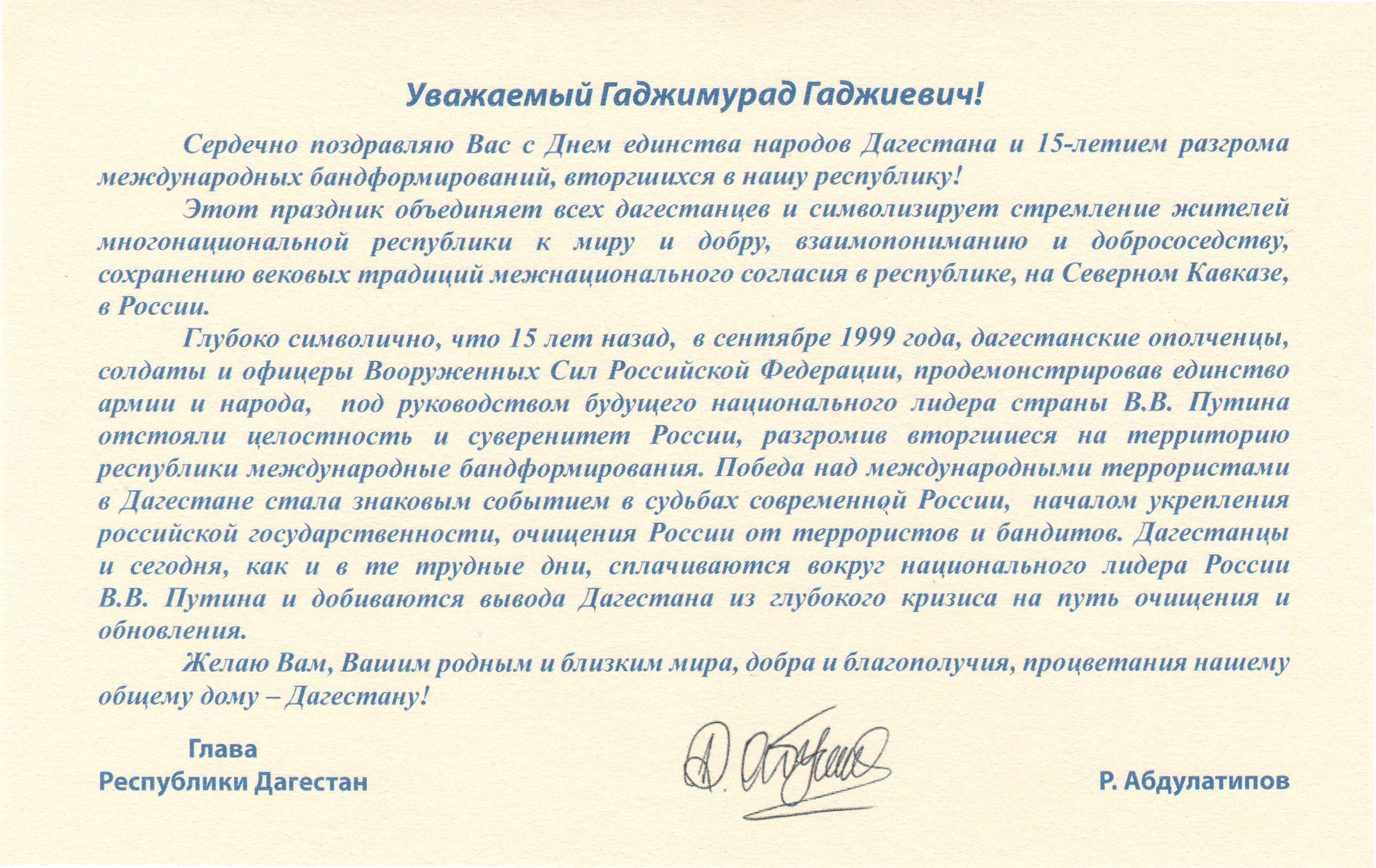 текс поздравления главы РД - 0002