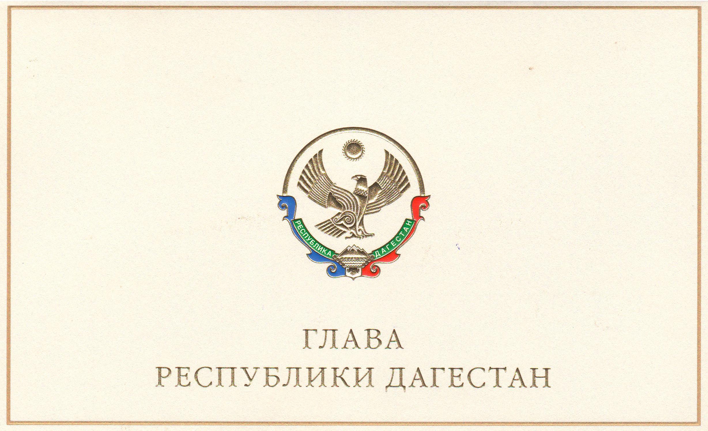 открытка глава РД
