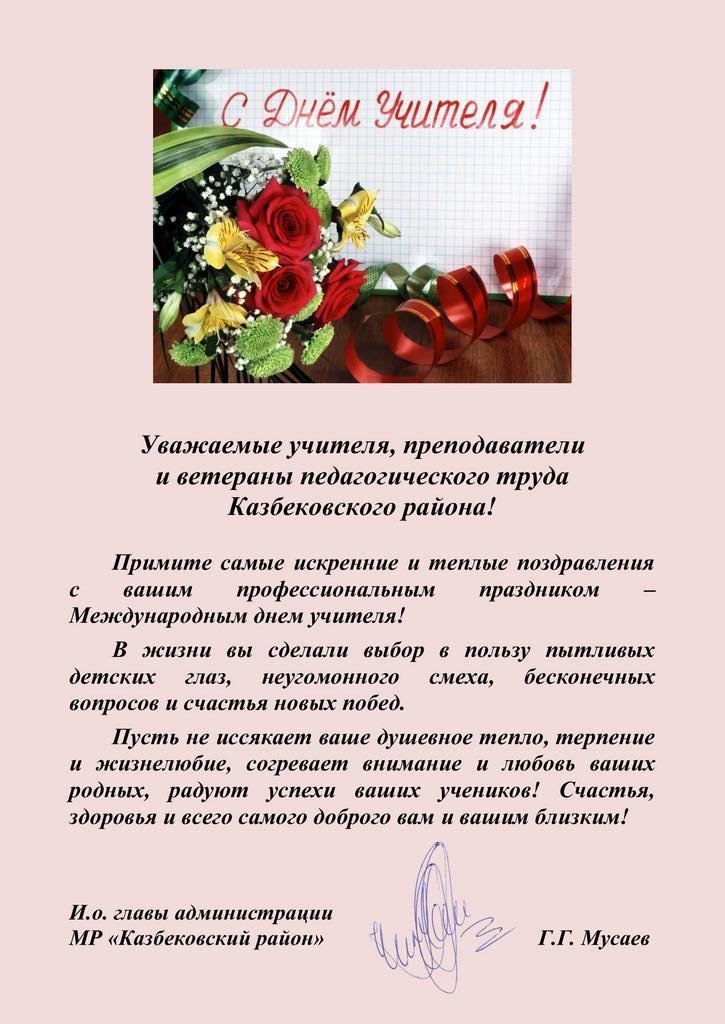 день учителя открытка _01