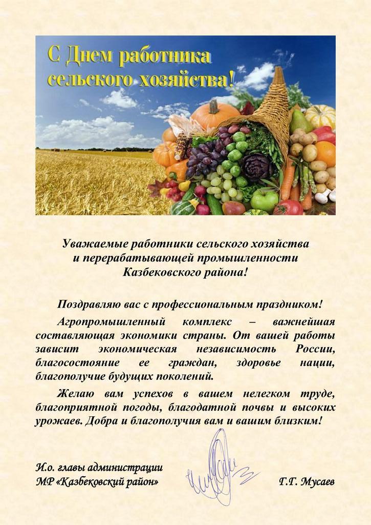 Поздравление труженикам сельского хозяйства 78