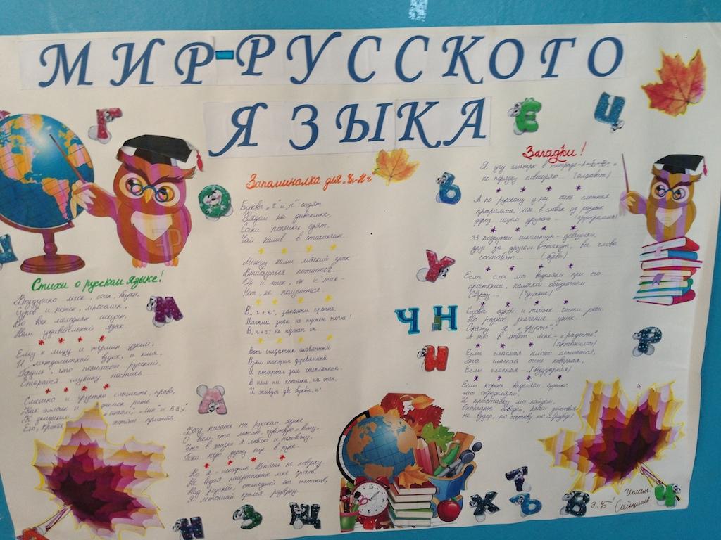 Плакат по русскому языку своими руками 935
