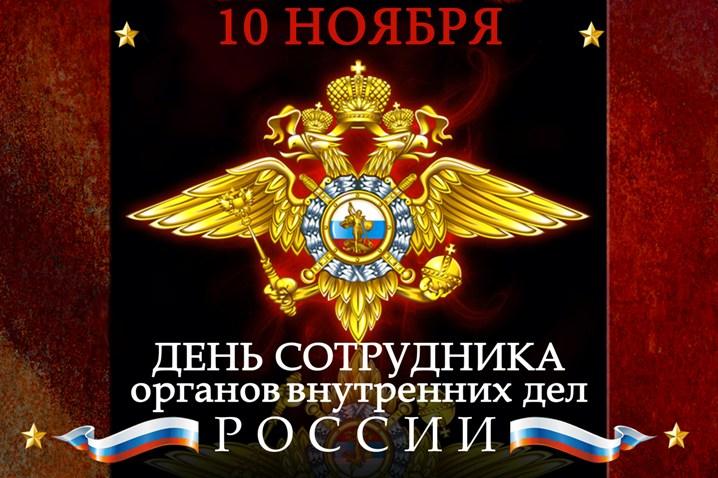 Когда день полиции в россии поздравления 331