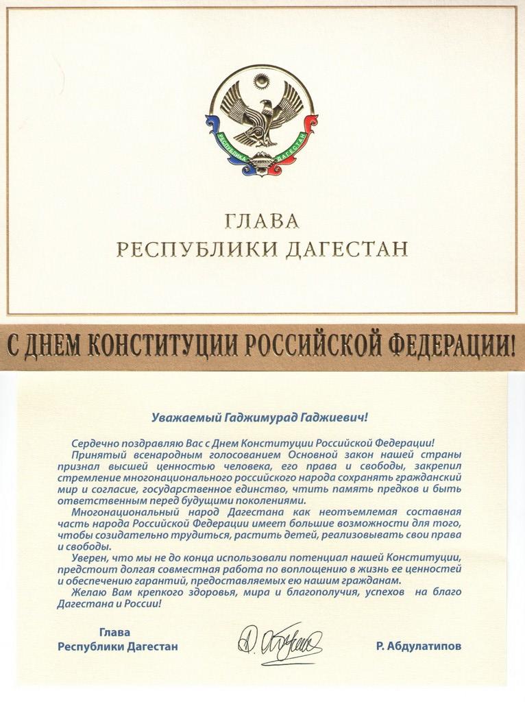 С днем конституции