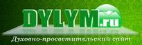 Дылымру1
