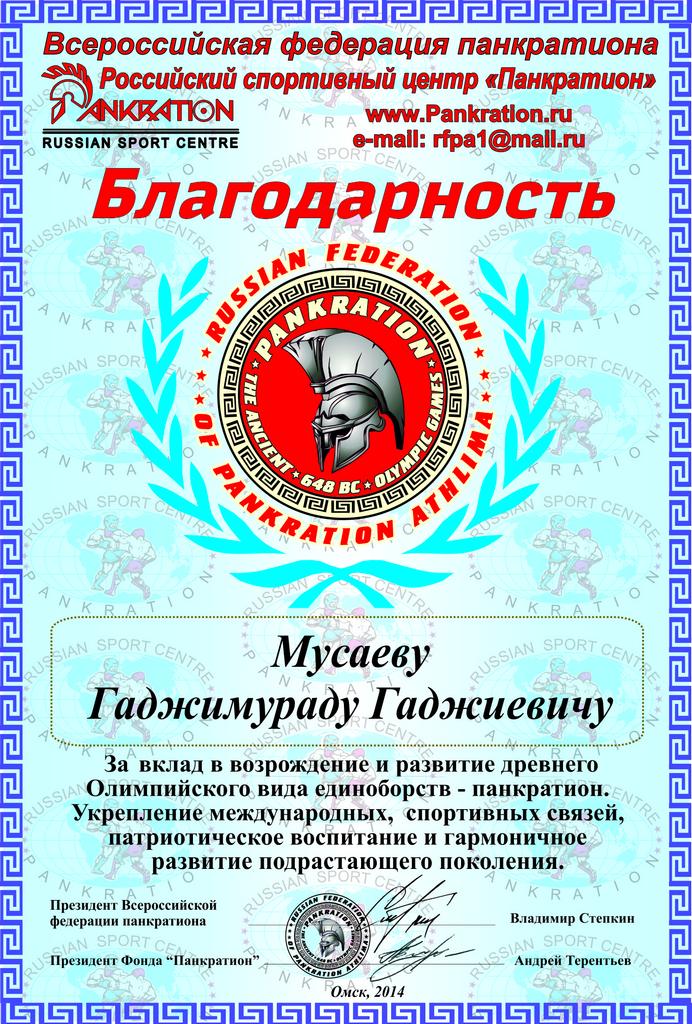 Благодарность_федерации от центра
