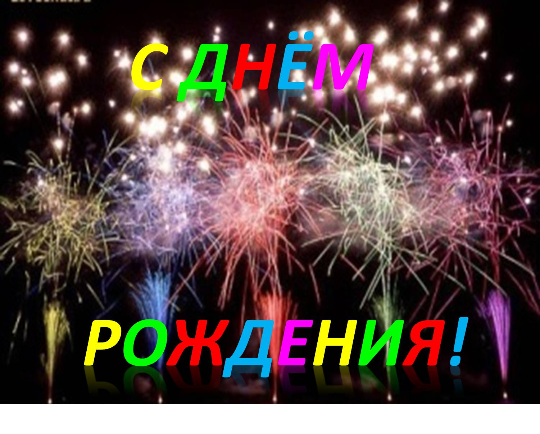 С-днем-рождения