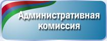 Картинки по запросу Административная комиссия