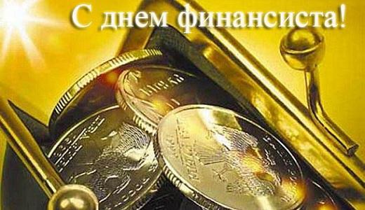 Картинки по запросу день финансиста рф