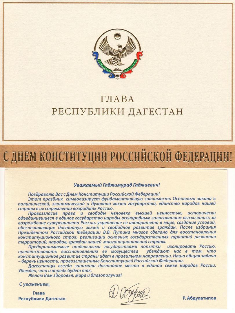 День конст РФ