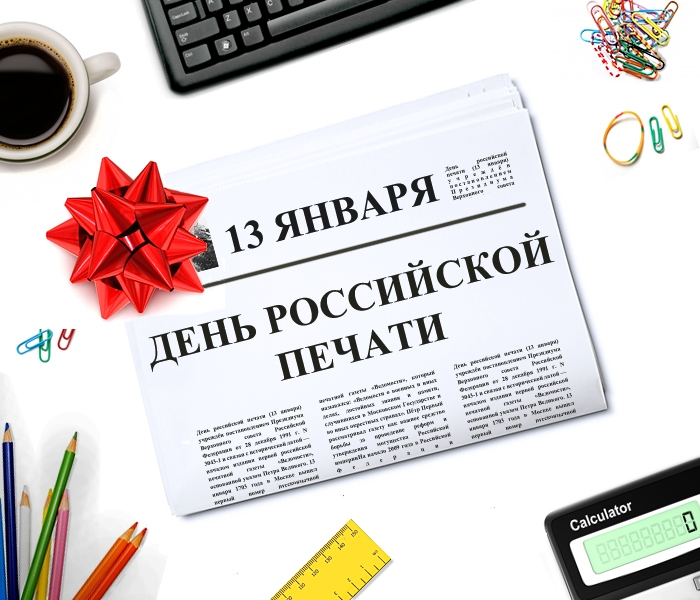 Открытка на день печати