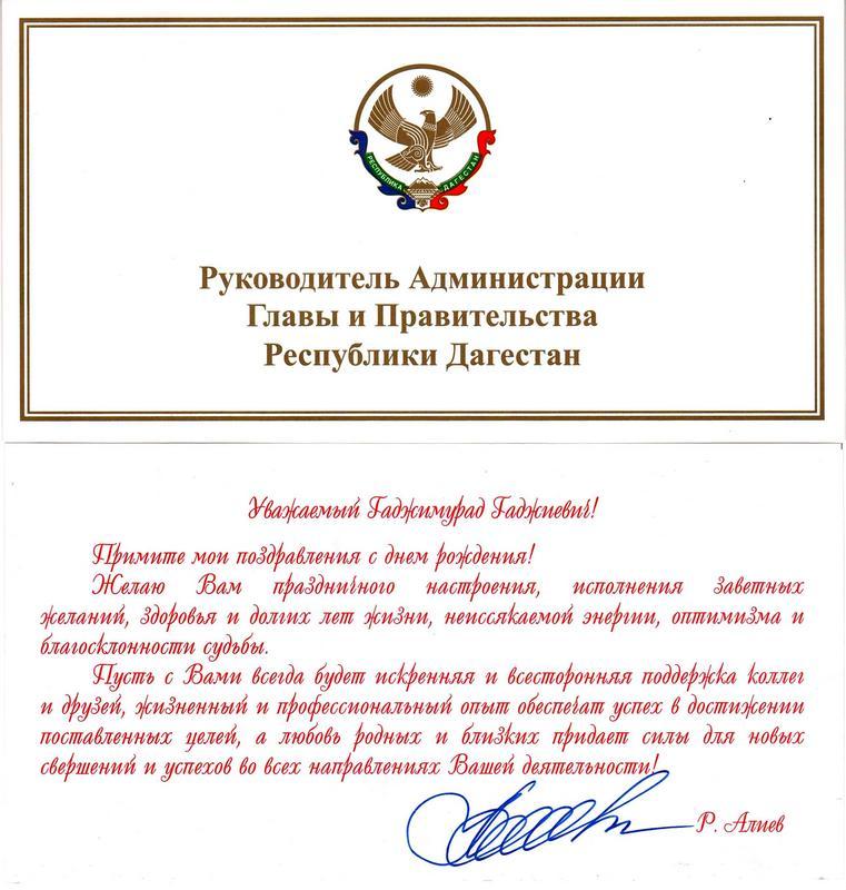 Поздравление руководителю администрации президента