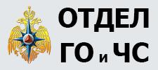 Отдел ГОиЧС