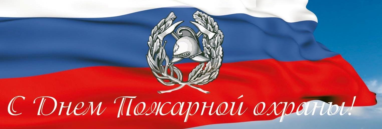 http://kazbekovskiy.ru/wp-content/uploads/2016/04/1430310361_den-pozharnoy-ohrany2.jpg