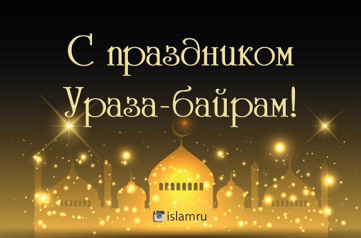 Поздравления с Ураза Байрам Праздники 82