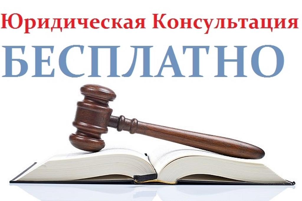 юристы в иркутске бесплатная консультация отзывы безнадежно засасывало